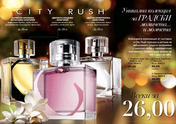 AVON City Rush парфюми