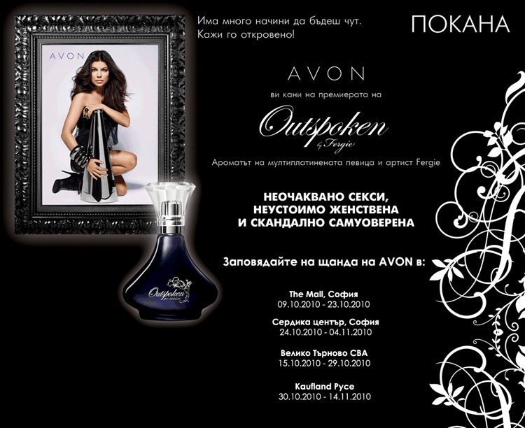 AVON Премиера на Outspoken by Fergie