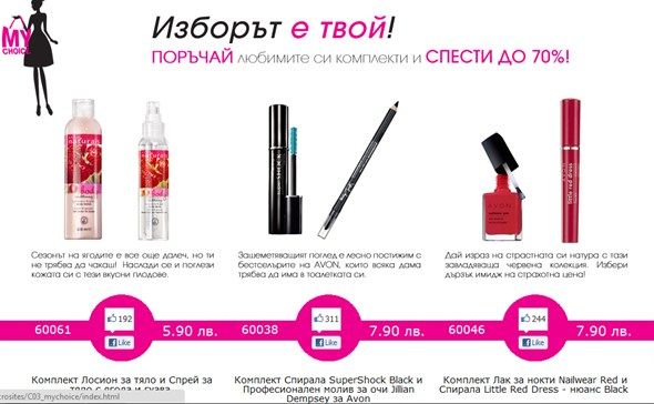 Комплект Naturals, Supershock, Little Red Dress